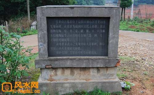 笔架山古墓群